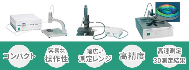 非金属系薄膜,反射率分光,膜厚測定器