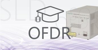 OFDR(波長掃引光源)のメリット