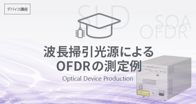 [デバイス講座] 波長掃引光源によるOFDRの測定例