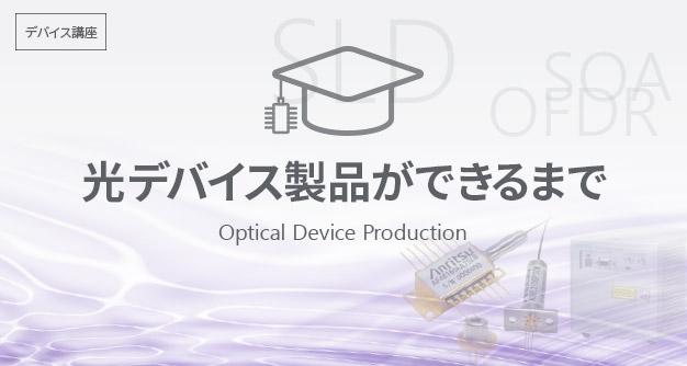 [デバイス講座] 光デバイス製品ができるまで