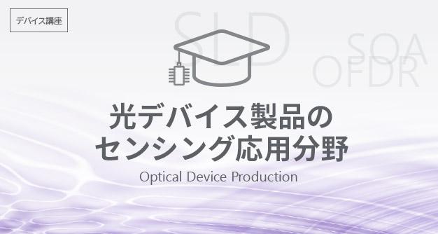光デバイス製品の センシング応用分野