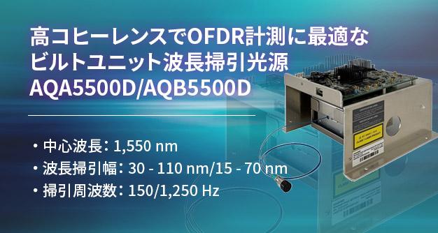 高コヒーレンスでOFDR計測に最適なビルトユニット波長掃引光源 AQA5500D/AQB5500D