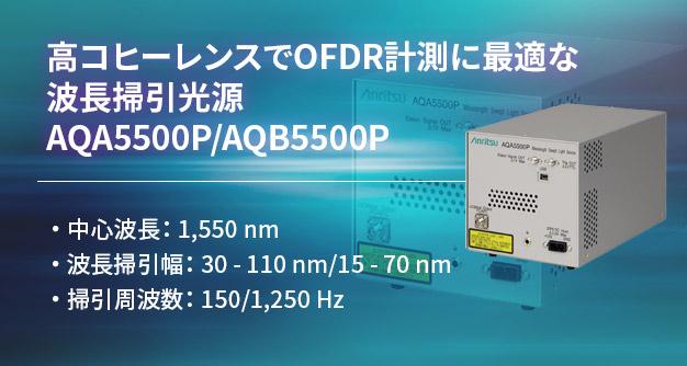 高コヒーレンスな1550nm波長掃引光源の販売を開始