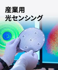 産業用光センシング