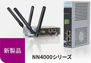 Adaptive Ga teway NN4000シリーズ