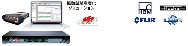 VR9500シリーズ振動試験器コントローラ
