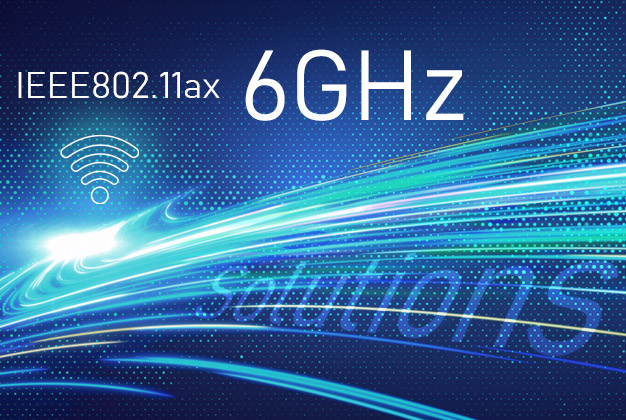 IEEE 802.11ax 6 GHz帯(Wi-Fi 6E)の 利点と課題とは