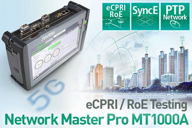 ネットワークマスタ プロ MT1000A 5Gモバイルネットワークの高速化と低遅延化に