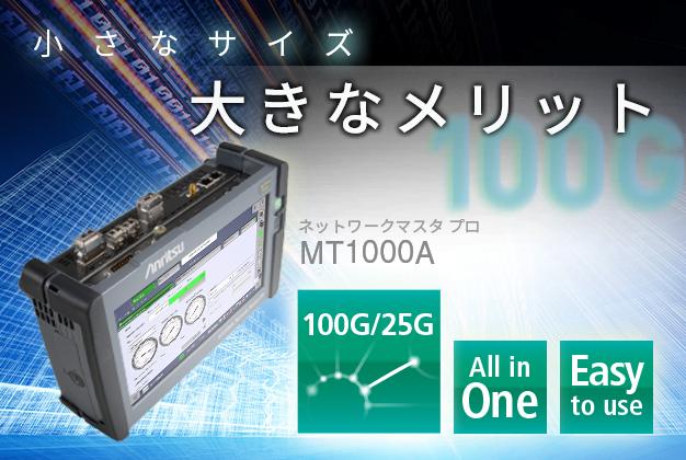 小さなサイズ 大きなメリット MT1000A 100G/25G All in One Easy to use