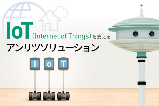 IoT(Internet of Things)を支えるアンリツソリューション