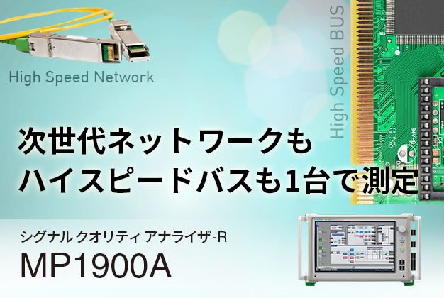 次世代ネットワークもハイスピードバスも1台で測定 シグナル クオリティ アナライザ-R MP1900A