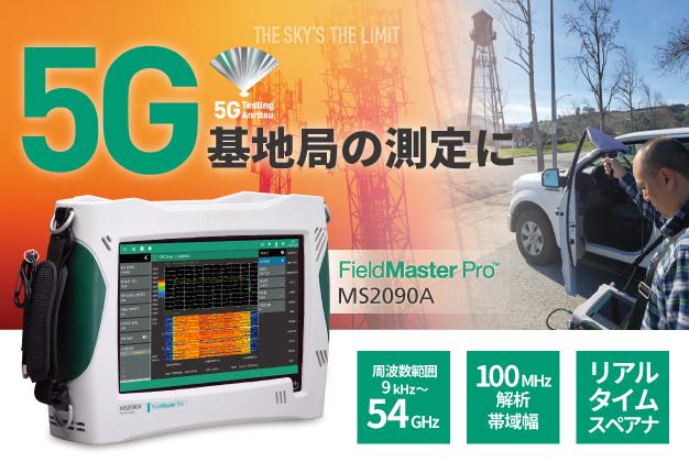 フィールドマスタ プロ MS2090A