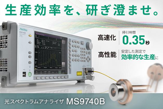 生産効率を、研ぎ澄ませ。光スペクトラムアナライザ MS9740B