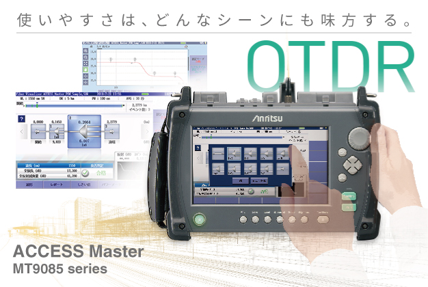 アクセスマスタ MT9085シリーズ