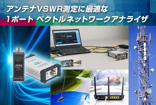 アンテナなどのVSWR測定に最適な1ポートベクトルネットワークアナライザ