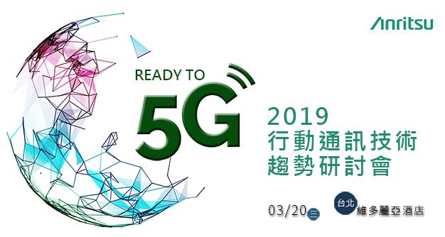 Ready to 5G 行動通訊技術趨勢研討會 - 講義下載