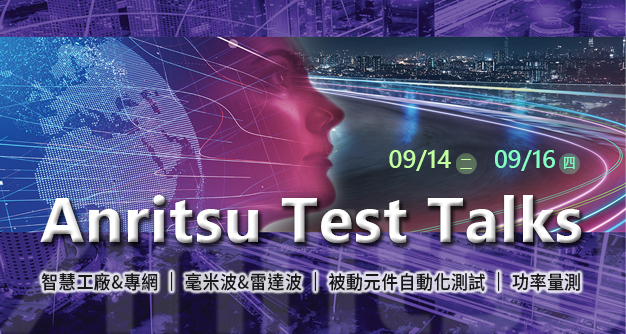 Anritsu Test Talks 線上講堂 - 熱烈報名中