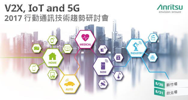 V2X, IoT and 5G – 2017 行動通訊技術趨勢研討會
