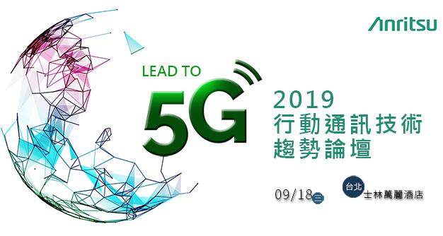 Lead to 5G - 行動通訊技術趨勢論壇