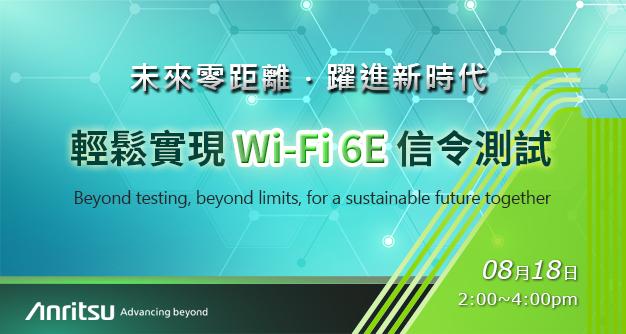 【輕鬆實現 Wi-Fi 6E 信令測試】線上論壇