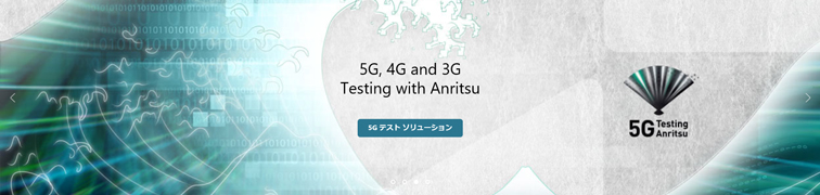 5G, 4G and 3G Testing with Anritsu