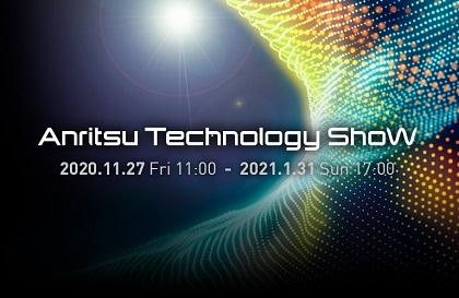 20201125-anritsu-technology-show