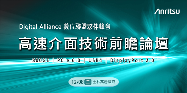 Digital Alliance 數位聯盟夥伴峰會 – 2020 高速介面技術前瞻論壇將於 12 月隆重登場