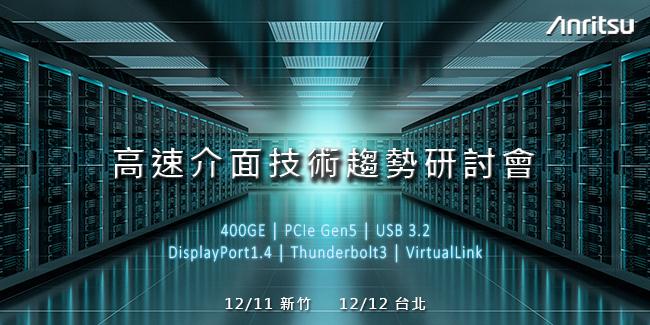 Anritsu 安立知高速介面技術趨勢研討會將於 12 月中隆重登場