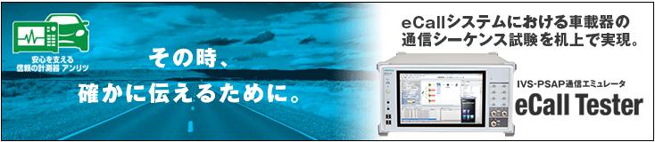 eCallシステムにおける車載器の通信シーケンス試験を机上で実現。