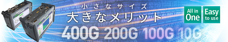 400G 200G 100G 10G 小さなサイズ 大きなメリット All in One Easy to use