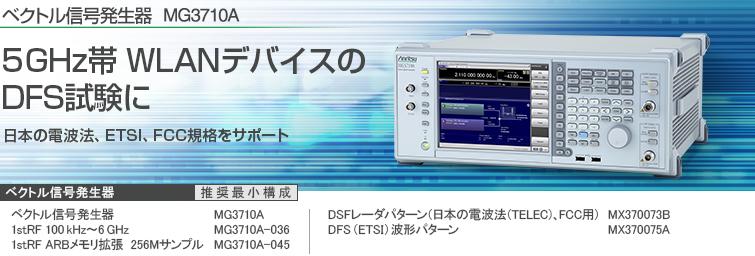 5GHz帯 WLANデバイスのDFS試験に 日本の電波法、ETSI、FCC規格をサポート