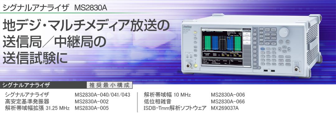 シグナルアナライザ MS2830A 地デジ・マルチメディア放送の送信局/中継局の送信試験に