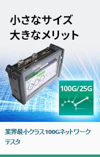 小さなサイズ 大きなメリット 業界最小クラス100Gネットワークテスタ