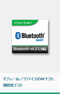 Bluetooth v4.2 に対応