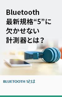 "Bluetooth 最新規格""5""に欠かせない計測器とは?"