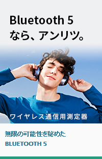 Bluetooth 5 なら、アンリツ。