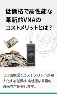 低価格で高性能な革新的VNA~20GHz ~40GHz ミリ波Eバンド
