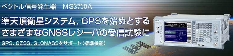 準天頂衛星システム(初号機みちびき)やGPSを始めとしたさまざまな全地球航法衛星システム(GNSS:Global Navigation Satellite System)受信機の受信試験に対応するベクトル信号発生器MG3710A