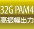 32G PAM4 高振幅出力