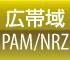 広帯域PAM/NRZ