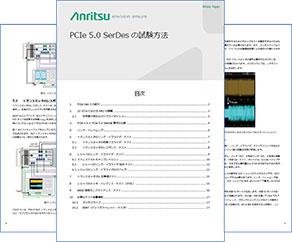 PCIe 5.0 SerDes の試験方法