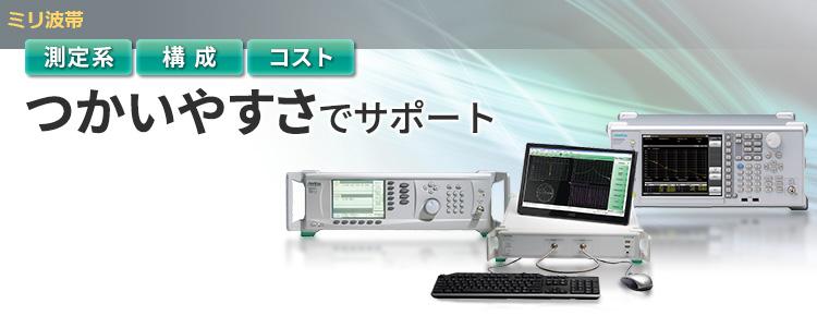 ミリ波帯 測定系 構成 コスト つかいやすさでサポート