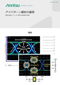 【資料ダウンロード】アイパターン解析の基礎