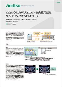クロックリカバリユニットを内蔵可能な サンプリングオシロスコープ