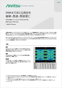 PAM4 TDECQ測定を簡単・高速・高感度に