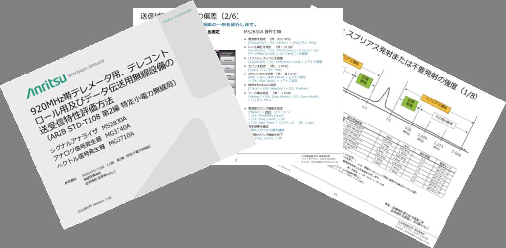 A)送受信特性評価方法(PDFファイル)