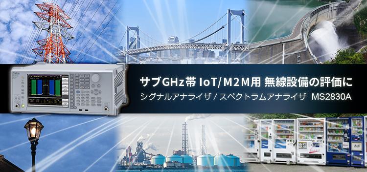 サブGHz帯IoT/M2M用 無線設備の評価に。シグナルアナライザ/スペクトラムアナライザ MS2830A