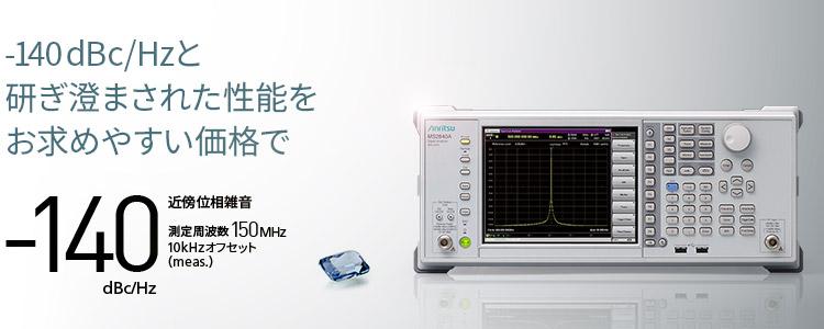 -140 dbc/Hzと研ぎ澄まされた性能をお求めやすい価格で