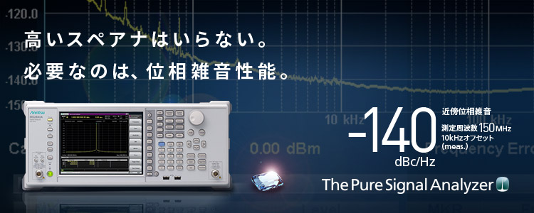 -140dBc/Hz 近傍位相雑音