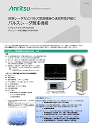 パルスレーダ測定機能と特長を 紹介するリーフレット